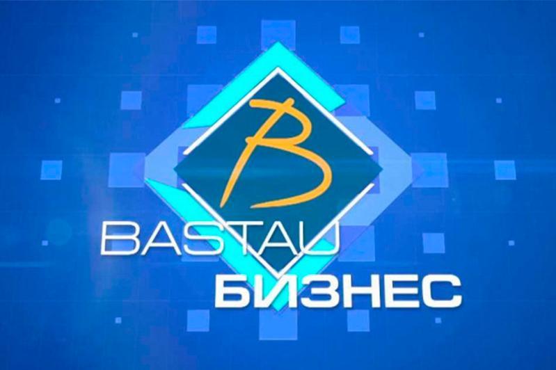 Поддержка предпринимательства по программе «Бастау бизнес» продолжается в Акмолинской области