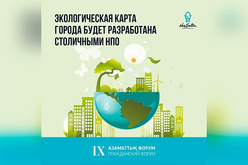 Экологическую карту города предложили разработать столичным НПО