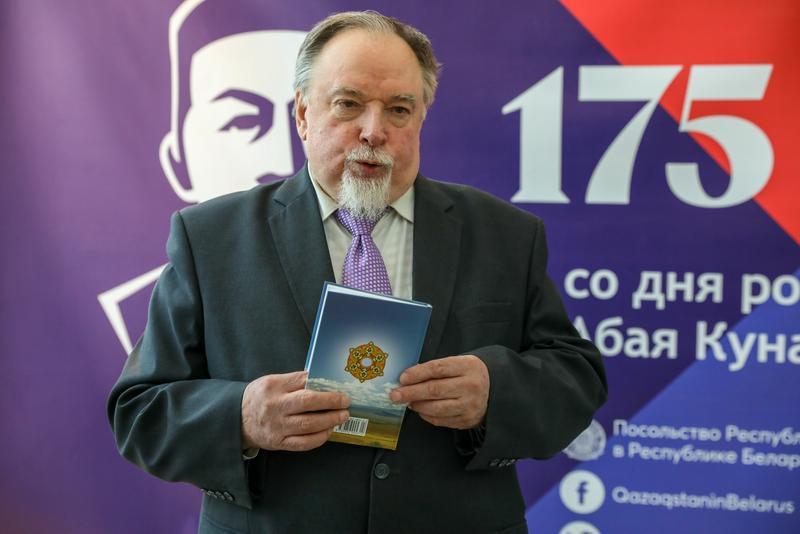 明斯克举行纪念阿拜诞辰175周年活动