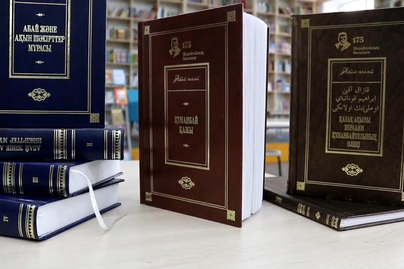 Книжную серию «Абай әлемі» презентовали в Семее