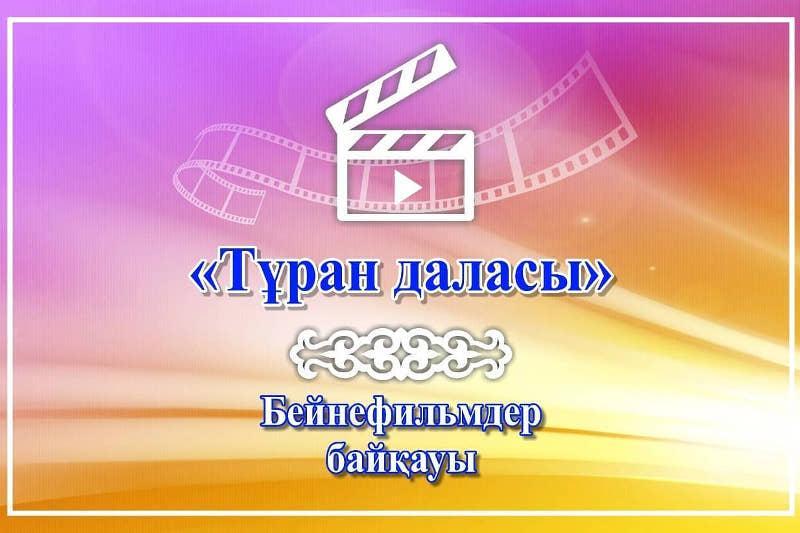 Turan dalasy: Túrkistannyń brendin nasıhattaýǵa arnalǵan baıqaý ótip jatyr