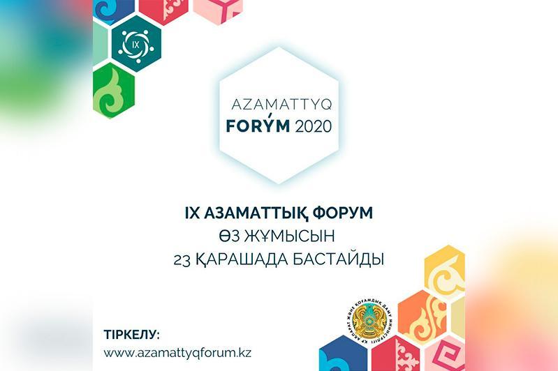 23-27 қараша аралығында елімізде Азаматтық форум өтеді