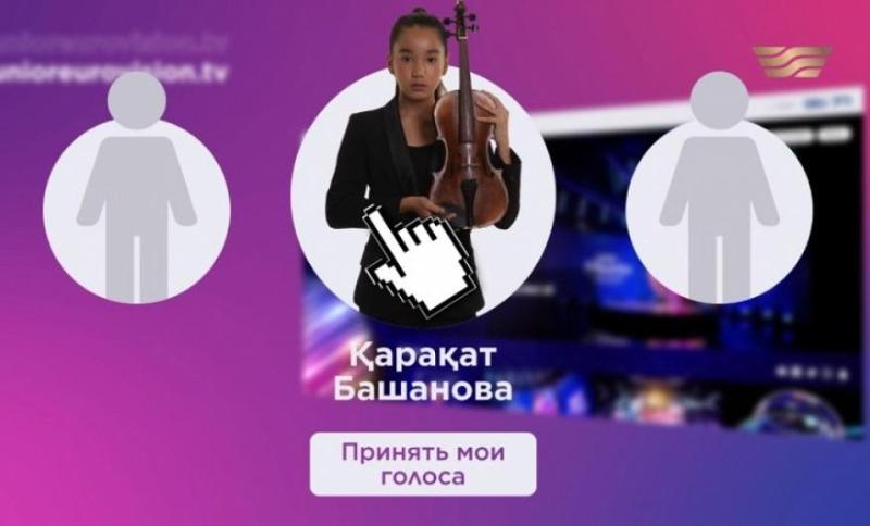 Junior Eurovision 2020: как проголосовать за Казахстан