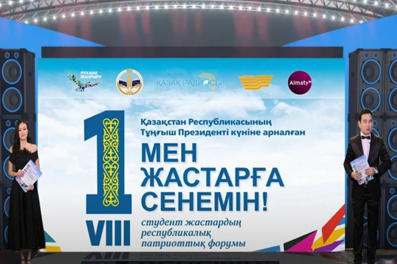 Победителей форума молодежи «Мен жастарға сенемін!» наградили в Алматы