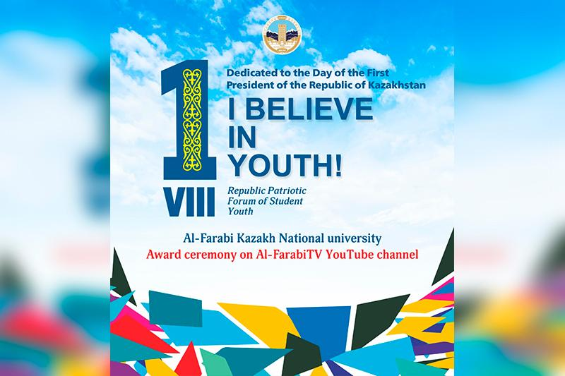 Almaty hosts Republican Youth Forum 'I Believe in Youth!'