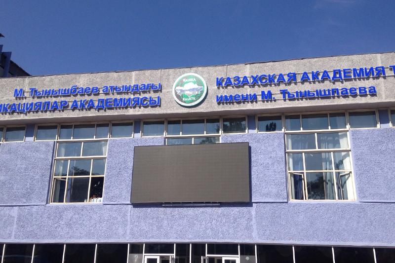 Суд оставил в силе решение МОН РК о лишении КазАТКгенеральной лицензии