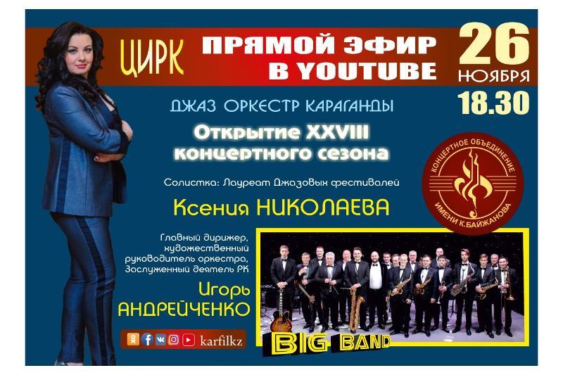 Карагандинский джазовый оркестр выступит в цирке