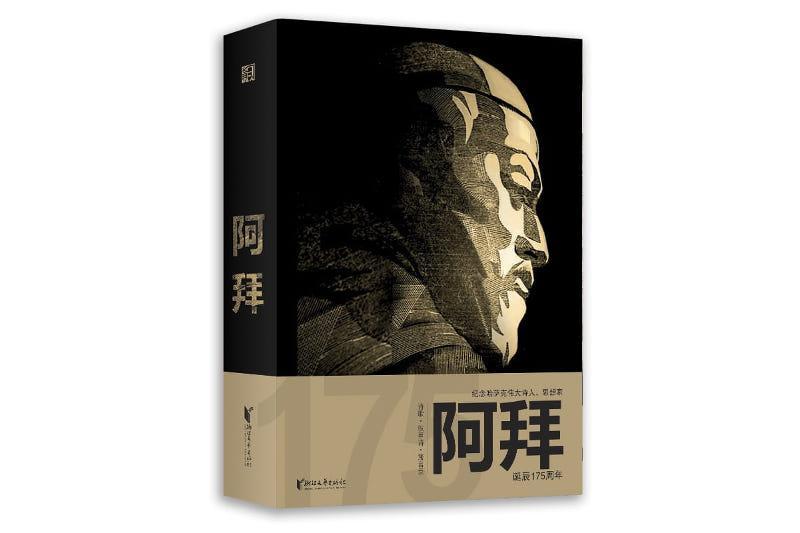 Әкпар Мәжитұлы: Абайдың 145 өлеңі мен 3 поэмасын қытай тіліне аудардым