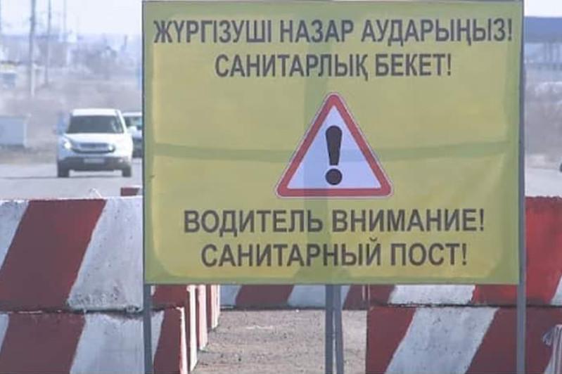 Алматы облысының Шонжы ауылы карантинге жабылды