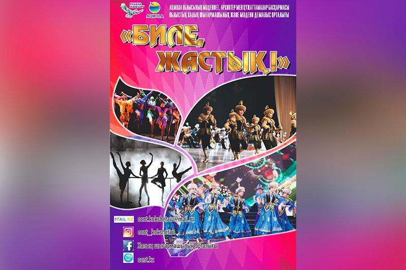 Межрегиональный конкурс хореографического искусства «Биле, жастық!» прошел в Акмолинской области