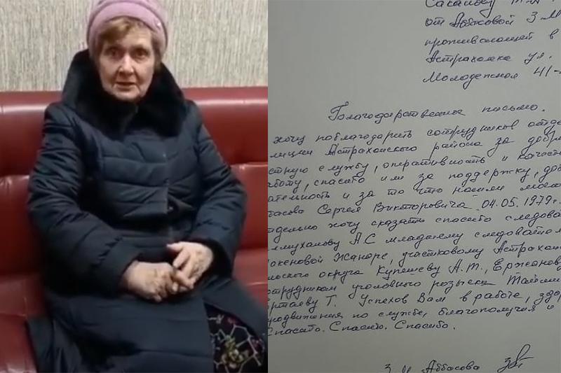 Ақмола облысының 70 жастағы тұрғыны ұлын тауып берген полицейлерге алғыс білдірді