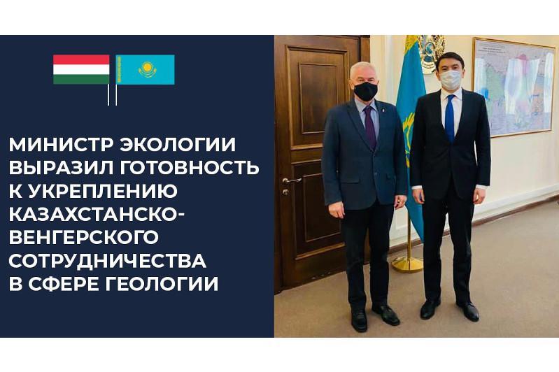 Министр экологии намерен развивать казахстанско-венгерское сотрудничество в сфере геологии