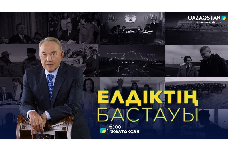 Qazaqstan电视台将播出纪录片《一个国家的起始》