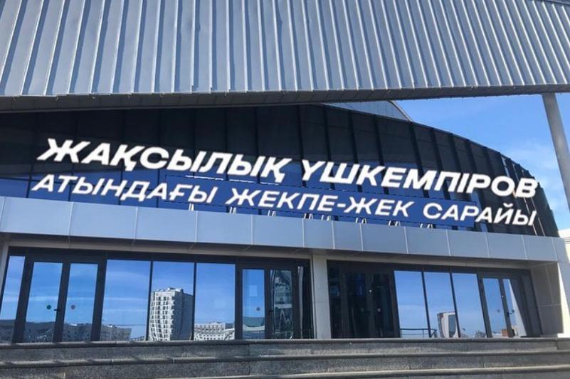 Елордадағы Жекпе-жек сарайына Жақсылық Үшкемпіровтің есімі берілді