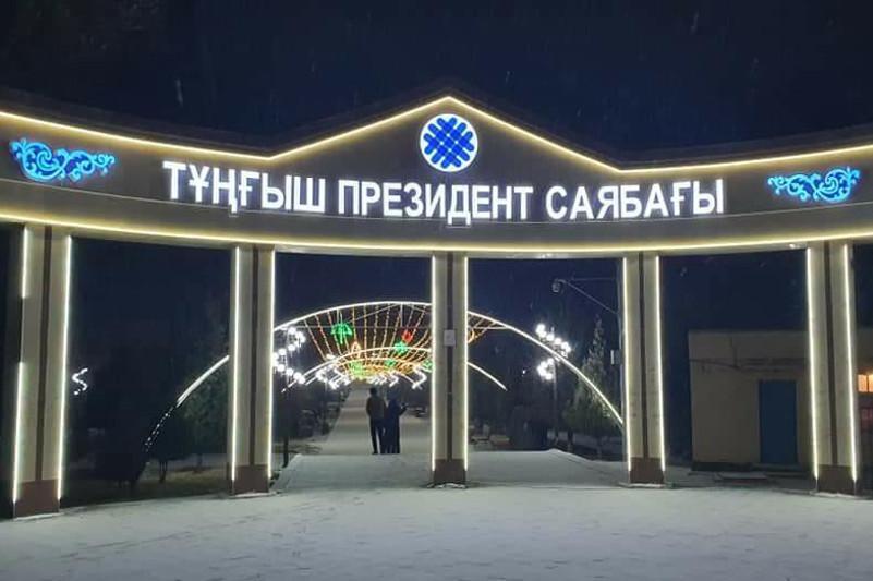 В Шардаре открыли Парк Первого Президента