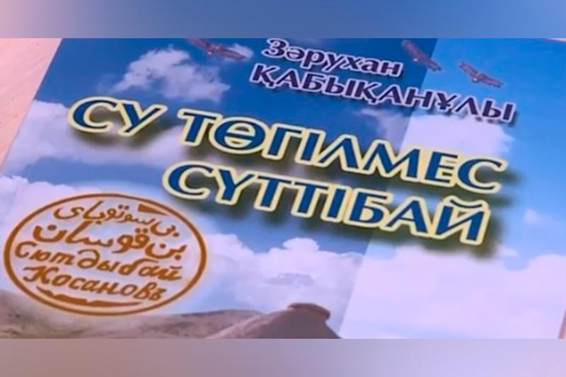 Книгу о бие Суттыбае Косане презентовали в Караганде