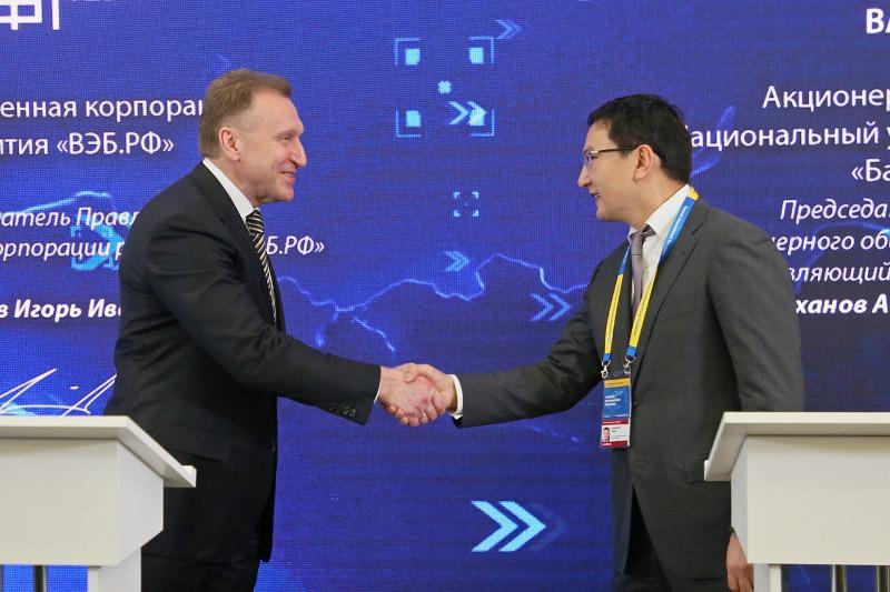 Холдинг «Байтерек» и госкорпорация «ВЭБ.РФ» заключили соглашение об инвестсотрудничестве