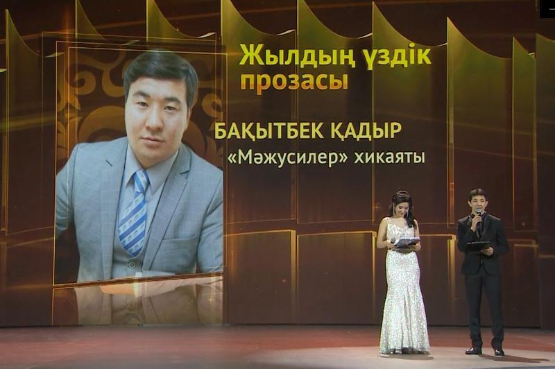 Стали известны имена победителей литературного конкурса «Алтын тобылғы»