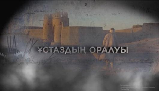 Әл-Фараби бейнесі деректі фильм мен кино әлеміне қайта оралды