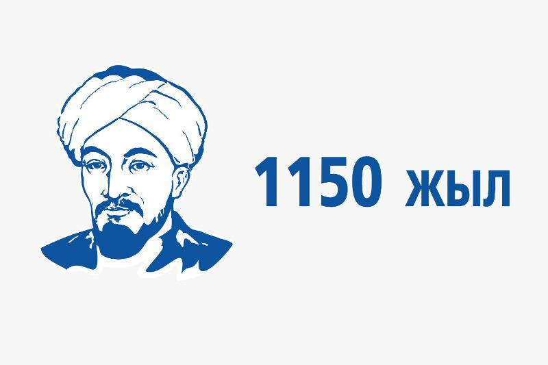 Сауд Арабиясында әл-Фарабидің 1150 жылдығына арналған халықаралық конференция өтті