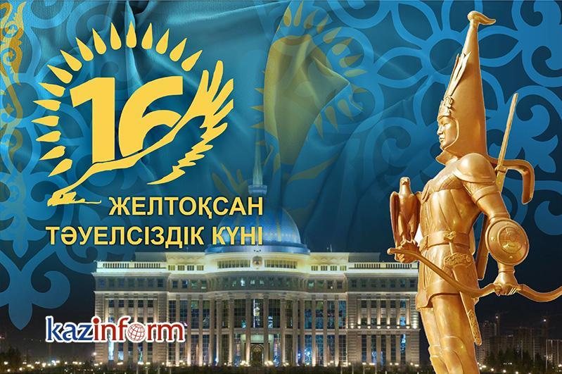 12月16日——哈萨克斯坦共和国独立日