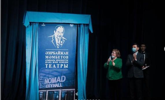 Астанадағы Nomad City Hall театрына Әзірбайжан Мәмбетовтың есімі берілді