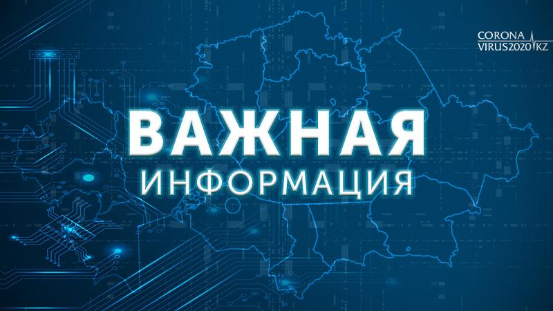 За прошедшие сутки в Казахстане 830 человек выздоровели от коронавирусной инфекции.