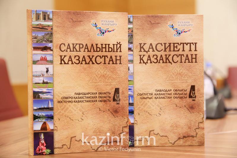 Вышел в свет четвертый том энциклопедии «Сакральный Казахстан»