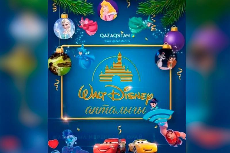 Qazaqstan TV Channel to host Disney Week