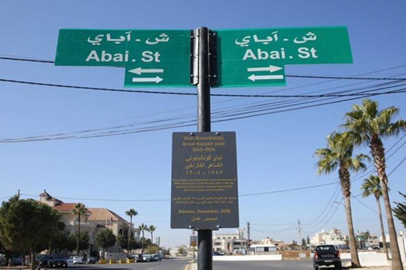 One of the Amman streets named after Abai