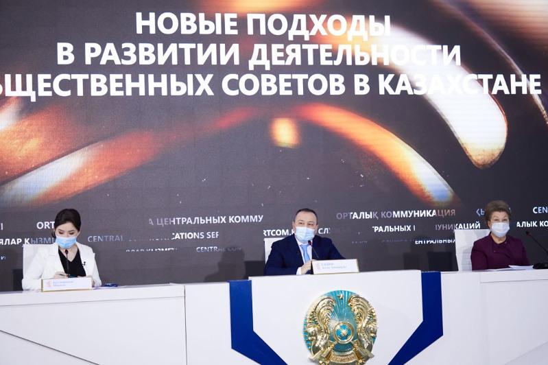 Новые подходы в развитии деятельности Общественных советов обсудили в Казахстане