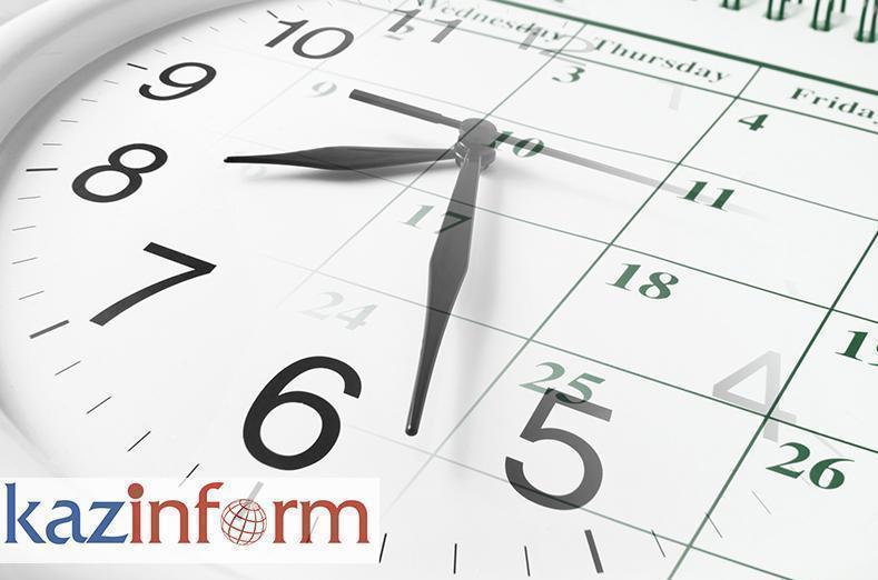 17 января. Календарь Казинформа «Даты. События»