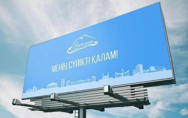 乌斯卡曼市启用全新城市徽标