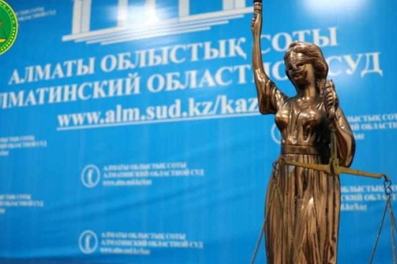 Суд Алматинской области закрыли на карантин