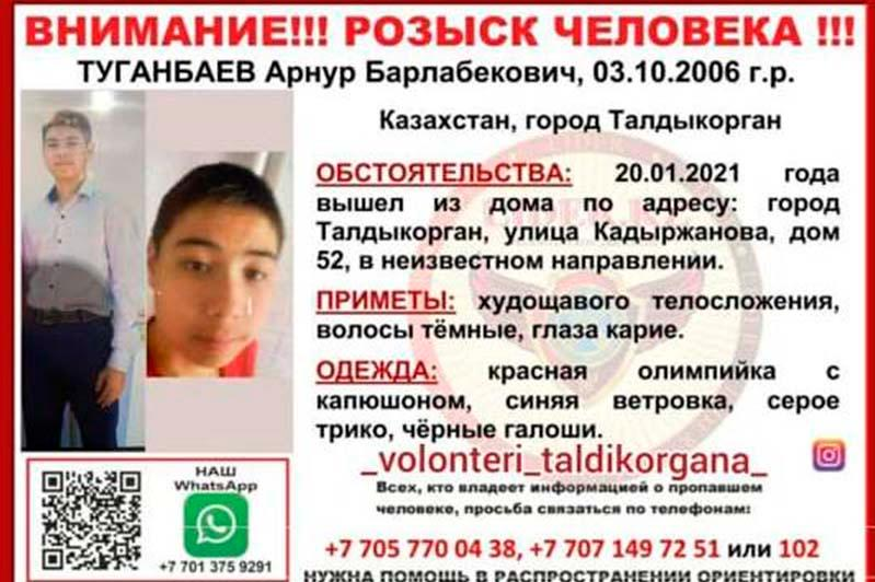 14-летний подросток пропал без вести в Алматинской области