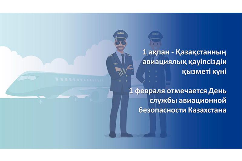 February 1 - the Day of honoring Aviation Security Service of Kazakhstan