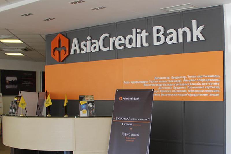 «AsiaCredit Bank» АҚ лицензиясынан айырылды