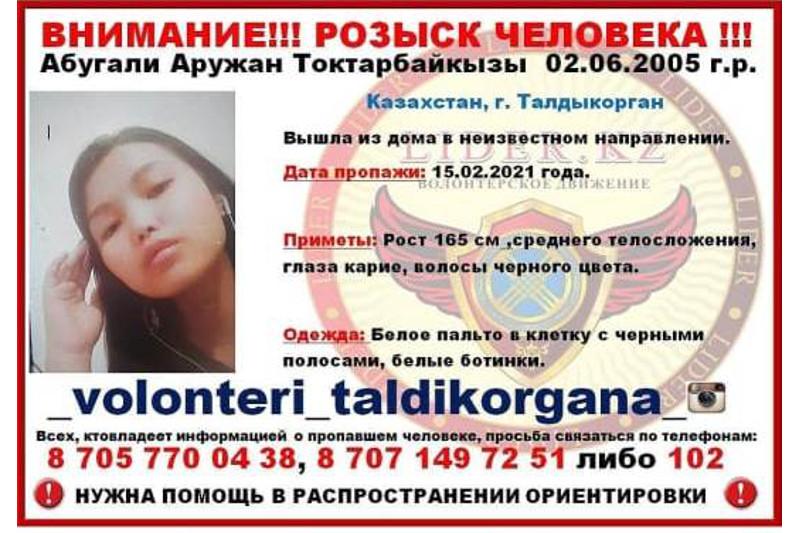 15-летняя жительница Алматинской области пропала без вести