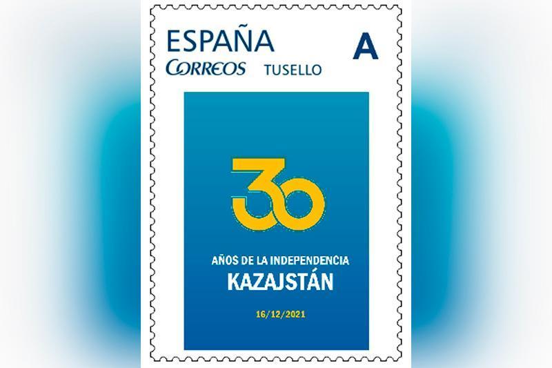 В Испании выпустили почтовую марку в честь 30-летия Независимости Казахстана