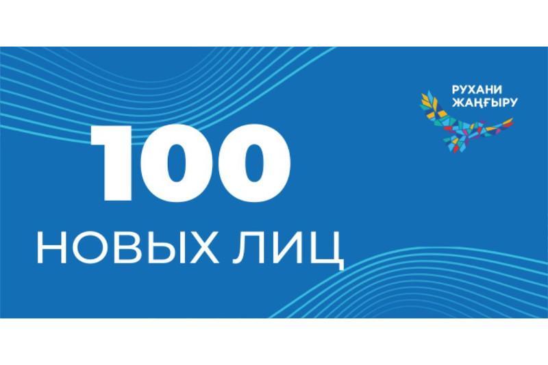 Стартовал IV сезон проекта «100 новых лиц Казахстана»