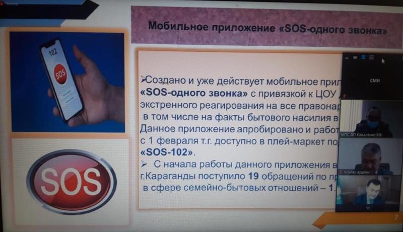 Киберволонтёры помогают предотвратить преступления против детей в Караганде