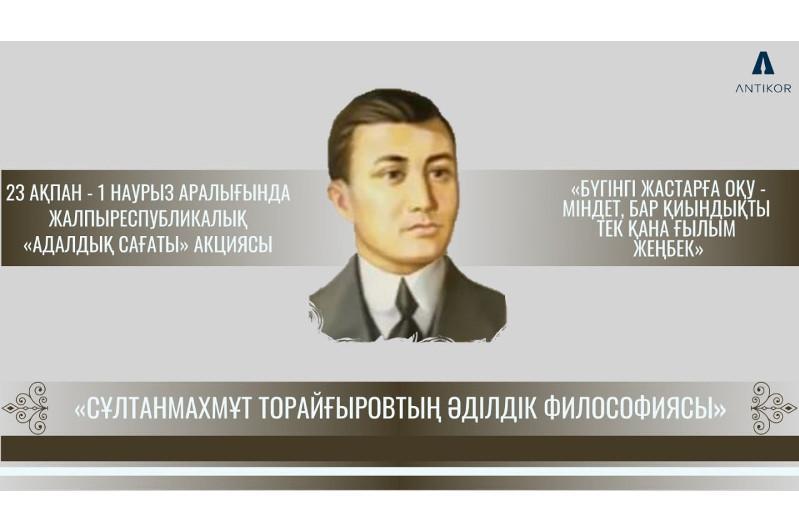 «Сұлтанмахмұт Торайғыровтың әділдік философиясы» тақырыбында адалдық сағаты өтті