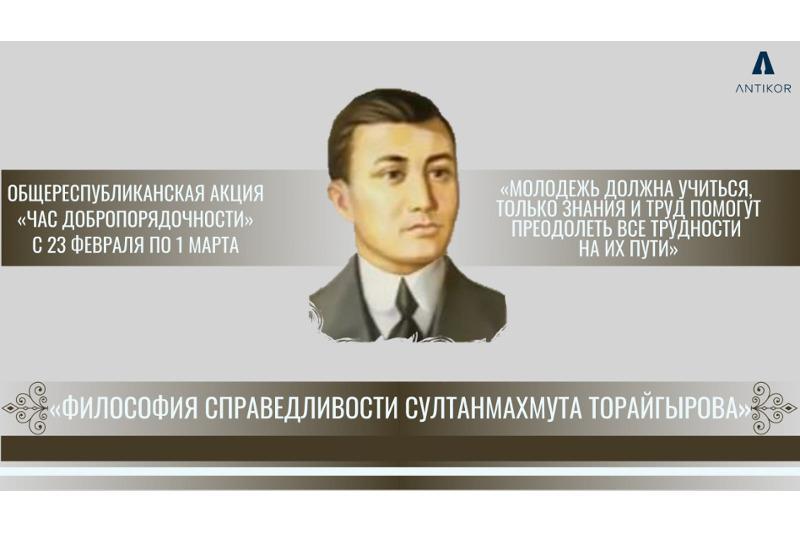 Час добропорядочности: философия справедливости Султанмахмута Торайгырова