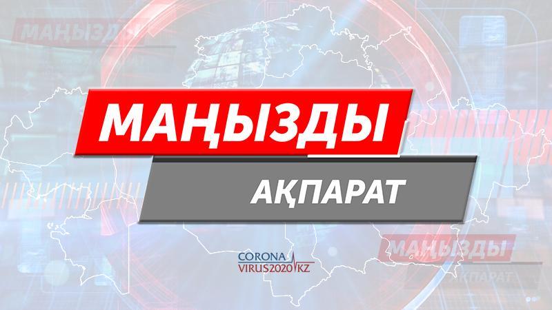 Об эпидемиологической ситуации по коронавирусу на 23:59 час. 23 февраля 2021 г. в Казахстане