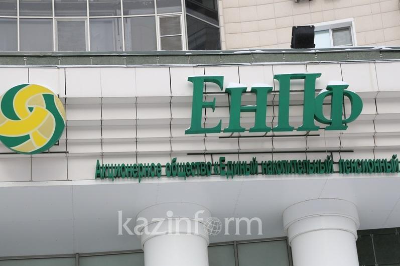 Самую высокую пенсию в Казахстане назвали в ЕНПФ
