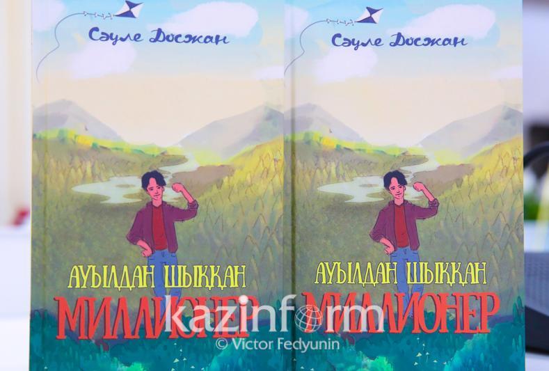 «Ауылдан шыққан миллионер»: Балаларға арналған жаңа кітап жарық көрді