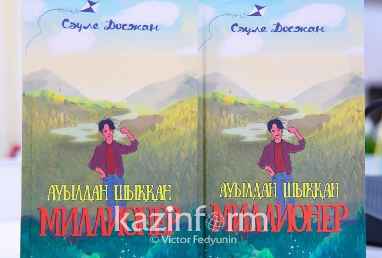 Книга Сауле Досжан «Ауылдан шыққан миллионер» презентована в Нур-Султане