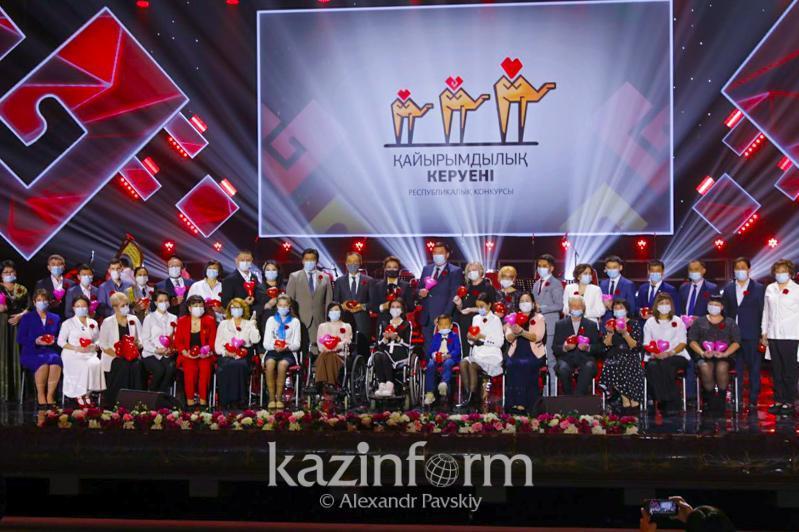 Победителей республиканского конкурса «Караван доброты ІІІ» наградили в Алматы
