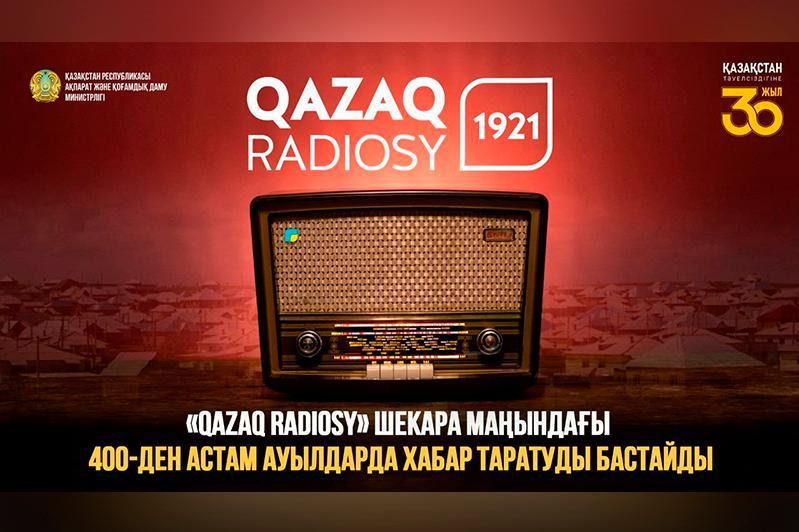 Qazaq radiosy шекара маңындағы 400-ден астам ауылда хабар тарата бастайды