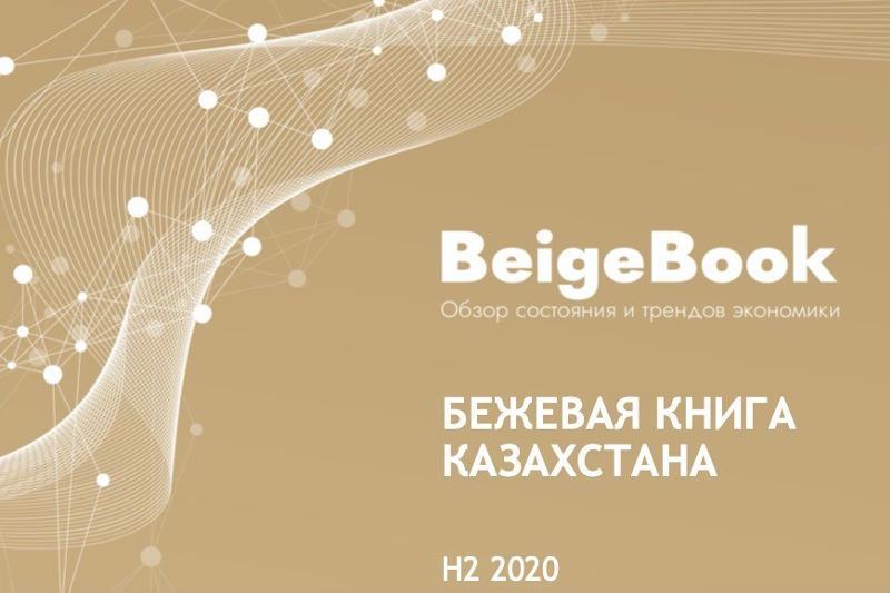 В холдинге «Байтерек» презентовали Бежевую книгу Казахстана